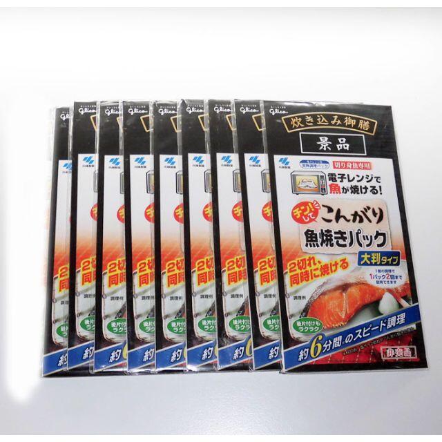 小林製薬(コバヤシセイヤク)のチン!してこんがり魚焼きパック(大判) 19個 電子レンジ魚焼きパック インテリア/住まい/日用品のキッチン/食器(調理道具/製菓道具)の商品写真