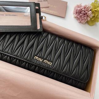 miumiu - 《美品》miumiu マテラッセ 長財布 黒