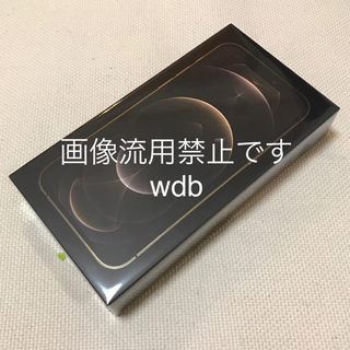 iPhone - SIMフリー iPhone 12 Pro 128GB ゴールド 未開封