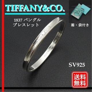 ティファニー(Tiffany & Co.)のティファニー TIFFANY&Co. 1837 バングル ブレスレット(ブレスレット/バングル)