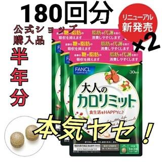 大人のカロリミット 180回分(ダイエット食品)