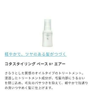 コタアイケア(COTA I CARE)のコタ スタイリングベース b7 air(オイル/美容液)