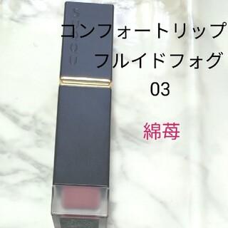 SUQQU - SUQQU コンフォートリップフルイドフォグ03 綿苺