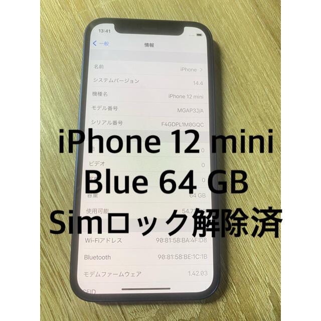 iPhone(アイフォーン)の【中古品】iPhone 12 mini blue 64 GB 本体のみ スマホ/家電/カメラのスマートフォン/携帯電話(スマートフォン本体)の商品写真