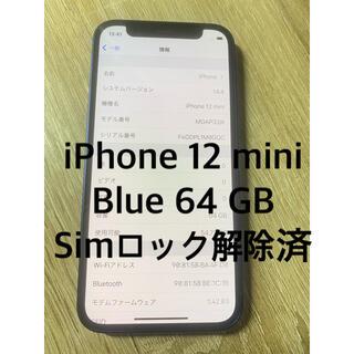 iPhone - 【中古品】iPhone 12 mini blue 64 GB 本体のみ