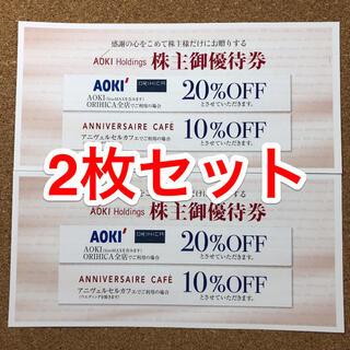 ORIHICA - アオキ 株主優待券 ORIHICA 2枚セット