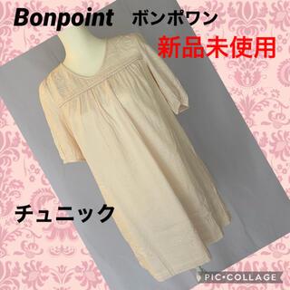 ボンポワン(Bonpoint)のBonpoint ボンポワン ママ用 チュニック  XS【新品未使用】タグ付き(その他)