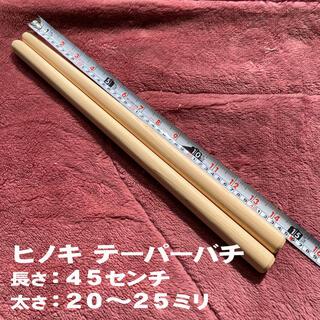 和太鼓バチ ヒノキ テーパータイプ二組セット(和太鼓)