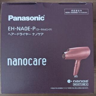 Panasonic - EH-NA0E-P領収証付き