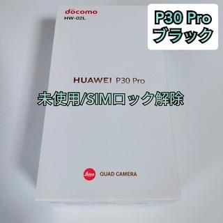 ANDROID - HW-02L HUAWEI P30 PRO Black SIMロック解除