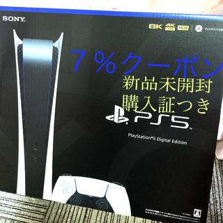 PlayStation - プレステ5  本体 デジタルエディション 新品 7%クーポン