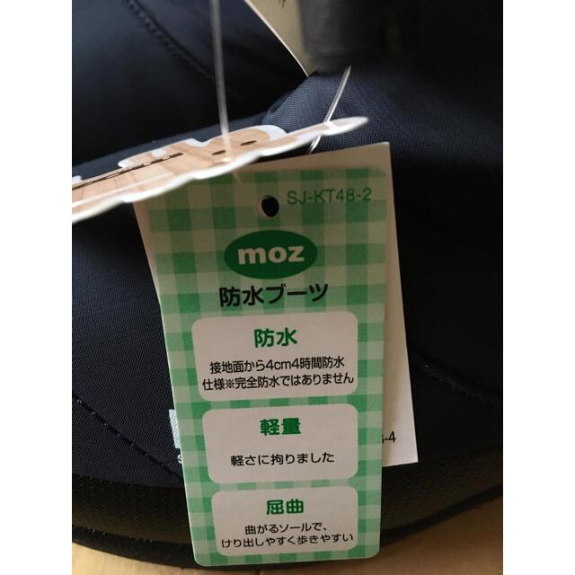 moz モズ 防水ブーツ ネイビー 青 レディースの靴/シューズ(ブーツ)の商品写真