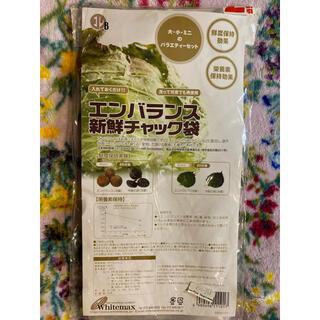 [エンバランス]新鮮保存袋セット 旧品(収納/キッチン雑貨)