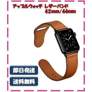 Apple - 【即日発送・送料無料】アップルウォッチレザーバンド42mm/44mm(ブラウン)