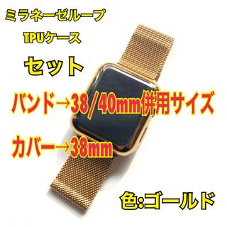 Apple Watch アップルウォッチ バンド ベルト+カバー ケース8c