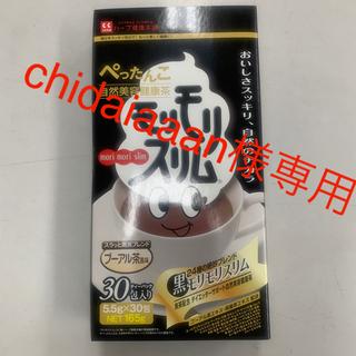 【chidaiaaan様専用】黒モリモリスリム 中身のみ30包(ダイエット食品)
