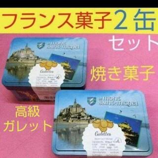 菓子 高級ガレット フランス菓子 ギフト 缶 2セット
