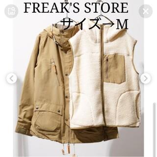 FREAK'S STORE - 《美品》フリークスストア マウンテンパーカー
