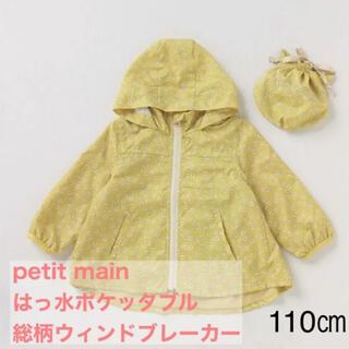 プティマイン(petit main)のpetit main  ポケッタブル総柄ウィンドブレーカー(ジャケット/上着)