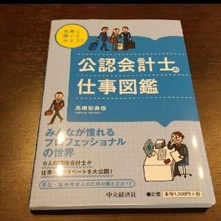 先輩に聞いてみよう! 公認会計士の仕事図鑑「公認会計士の仕事図鑑」高橋知寿