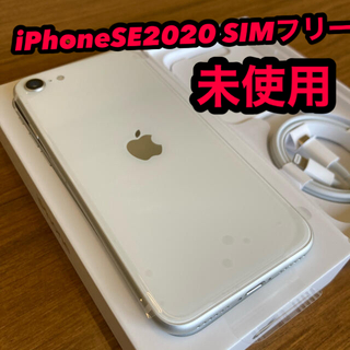 iPhone - 【SIMフリー未使用】iPhone SE2 第2世代(2020)64GBホワイト