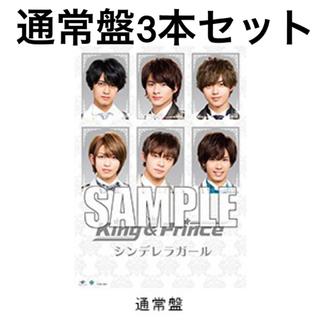 Johnny's - King & Prince キンプリ シンデレラガール 特典ポスター 3本セット