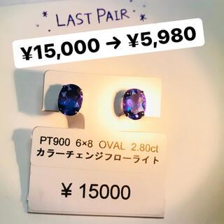 E-57253 PT900 ピアス カラーチェンジフローライト AANI アニ