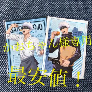 呪術廻戦 セガ SEGA クリアファイル 五条悟 カフェ 買い食い 2枚セット