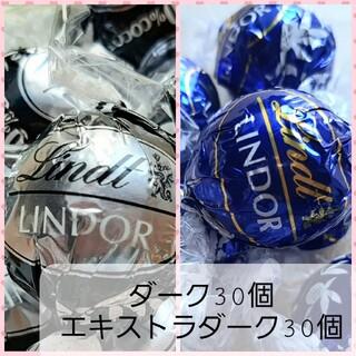 Lindt - ☆リンツ☆リンドール エキストラダーク&ダークチョコレート計60個