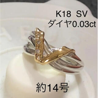 Vendome Aoyama - リング ヴァンドーム K18  SV ダイヤ0.03ct 指輪 14号