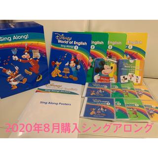 Disney - DWE ディズニーワールドイングリッシュ シングアロング 絵本 CD ガイドなど