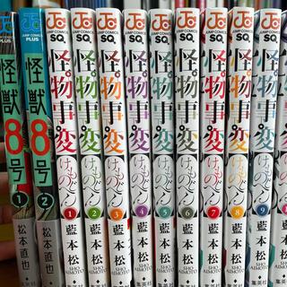 集英社 - 怪物事変1巻〜13巻 怪獣8号 1巻〜2巻
