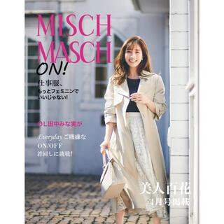 ミッシュマッシュ(MISCH MASCH)のミッシュマッシュ✨サイドレーストレンチコート(トレンチコート)