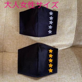 【2枚セット】星柄 インナーマスク(外出用品)