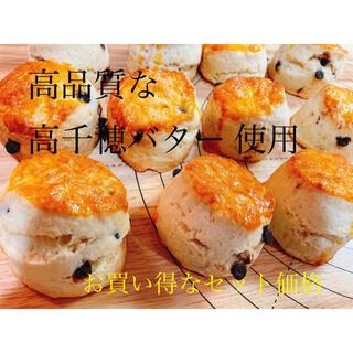 高千穂バタースコーンセット(即購入可)