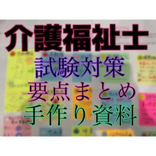介護福祉士 国試対策(語学/参考書)