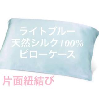 シルク 枕カバー 天然 シルク100%  ピロー 枝毛 切れ毛 美容 セシリン