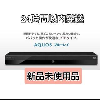 アクオス(AQUOS)の【新品未使用品】2B-C20CT1  AQUOS  ブルーレイレコーダー (ブルーレイレコーダー)