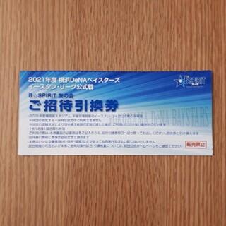 ヨコハマディーエヌエーベイスターズ(横浜DeNAベイスターズ)のベイスターズ チケット(応援グッズ)