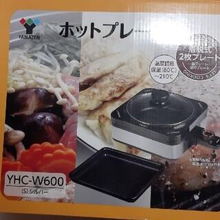 ヤマゼン(山善)の山善 ホットプレート YHC-W600 シルバー(ホットプレート)