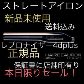 レプロナイザー4Dplus ストレートアイロン 新品未使用正規品