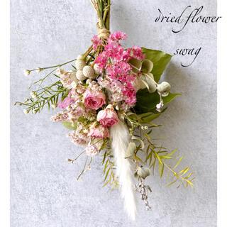ドライフラワー 桜color スワッグ ブーケ 卒業入学祝いにも(ドライフラワー)
