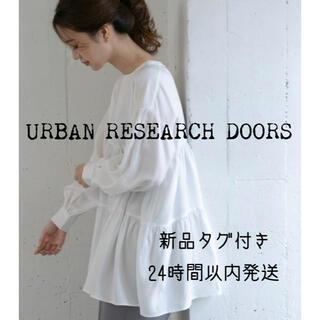 DOORS / URBAN RESEARCH - 新品未使用/アーバンリサーチドアーズ/ティアードチュニックブラウス/ホワイト