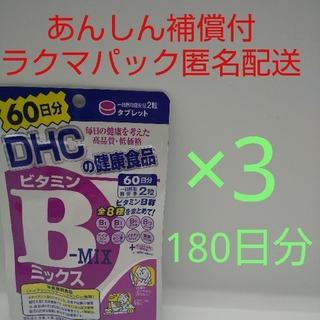 DHC - 【ラクマパック匿名配送】DHC ビタミンBミックス 60日分3袋