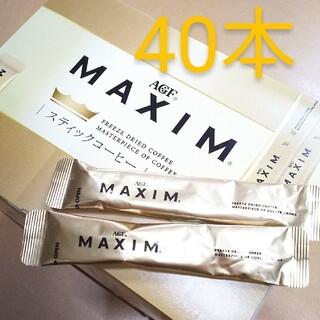エイージーエフ(AGF)のマキシム スティックコーヒー 2g×40本(コーヒー)