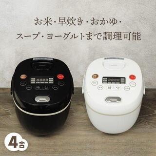 新品 炊飯器 4合 マイコン式 スチーム 一人暮らし 新生活 多機能炊飯器