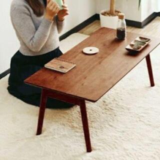 折り畳み 天然素材 ローテーブル 90cm 完成品(ローテーブル)