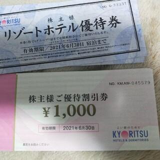 共立メンテナンス 株主優待券  16000円分  リゾート優待券6枚