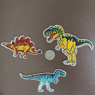 恐竜ワッペンセット