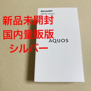 AQUOS - 【未開封】AQUOS sense4 SH-M15 シルバー simフリー